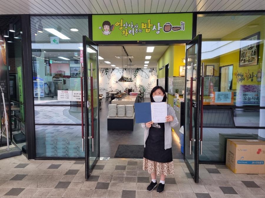 영양사가차려주는밥상.jpg